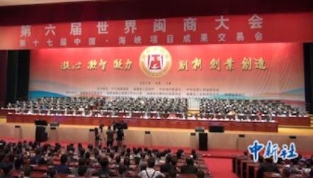 兩岸專家聚焦鄉村振興 推動閩臺農業科技合作