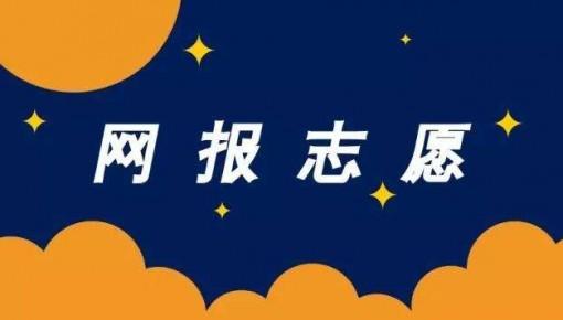 吉林省2019年普通高校招生网上填报志愿方式、时间、规则、流程看这里