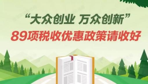 """@全体创业者,89项""""双创""""税收优惠政策请收好"""
