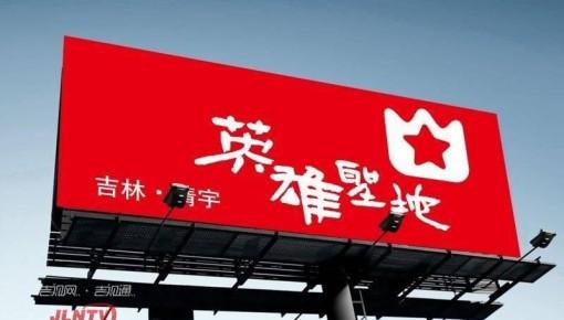 靖宇:首创县域品牌形象 无形资产添动能