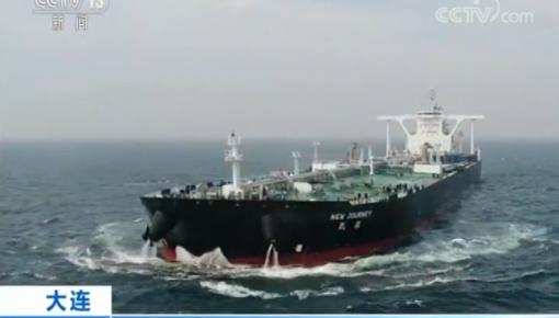 大连:国产30.8万吨超大型智能油轮交付