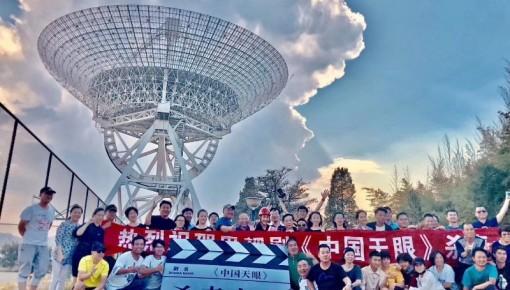 40集電視劇《中國天眼》在北京正式殺青
