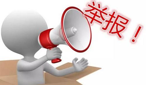 网信办:第六批520家网站公布举报受理方式