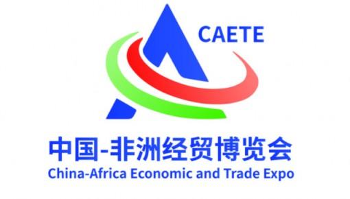 吉林省23户企业将亮相首届中非经贸博览会