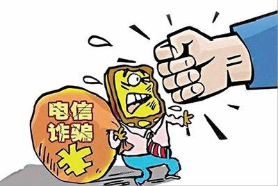 中国驻泰国大使馆提醒在泰中国公民防范电信诈骗