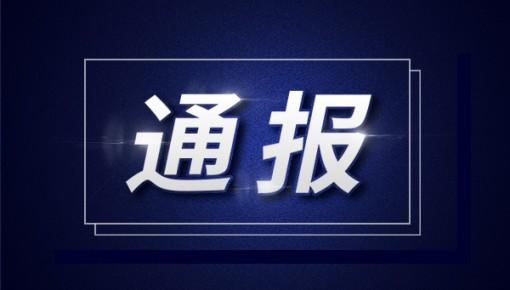 """贵州警方通报:网传""""毕节儿童被性侵""""信息系编造"""