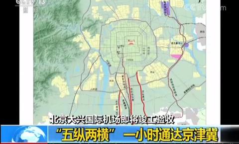"""北京大兴国际机场即将竣工验收:""""五纵两横"""" 一小时通达京津冀"""