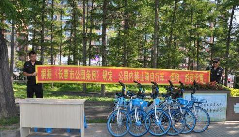 长春市民注意了!南湖公园集中清理违规遛狗、骑车等现象