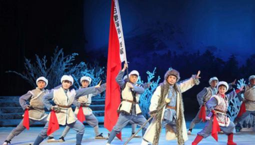 大型民族舞剧《杨靖宇》在吉林市首演