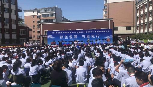 2019年全省節能宣傳周活動啟動