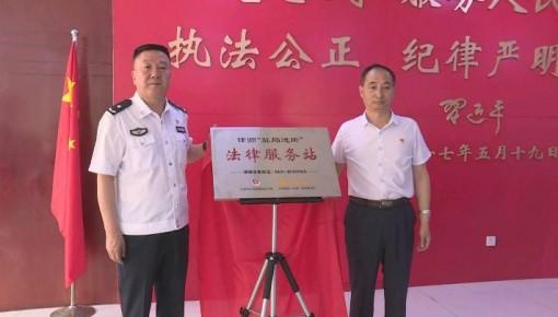 """吉林省首家""""驻局进所""""法律服务站成立"""