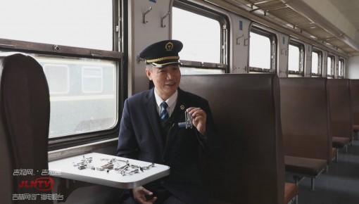 【愛國情 奮斗者】孫明金:我有16把火車門鑰匙