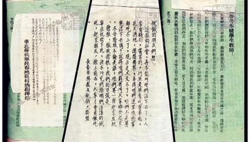 長春市檔案館首次向社會公布10件紅色革命文物