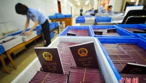 7月1日起护照收费降至120元 港澳通行证降至60元