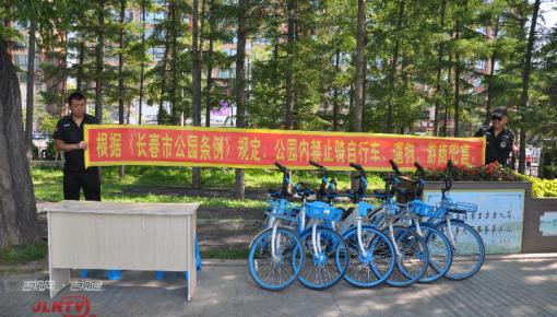 长春市南湖公园:自行车禁止入内!