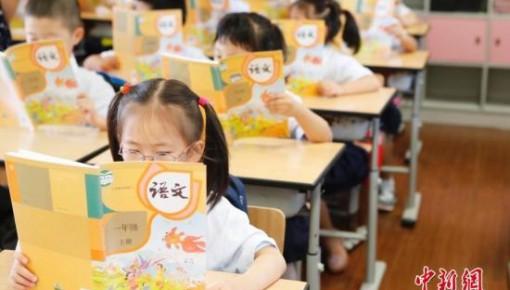 教育部:中小学教材不得夹带商业广告或教辅资料信息