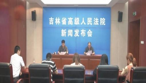 """吉林省全力打造高质量""""阳光法院"""""""
