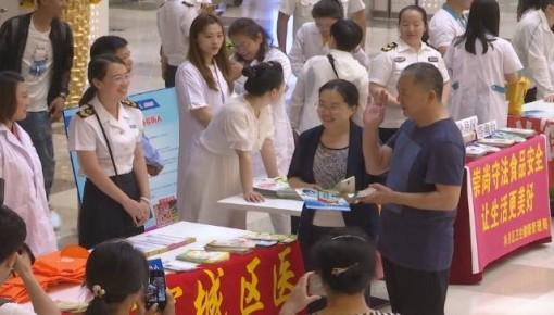 吉林省食品安全宣传周主题宣传日活动在长春举行