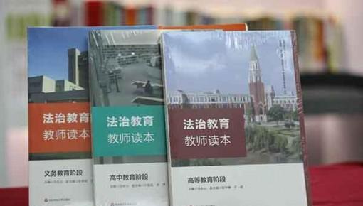 国内首部权威青少年法治教育教师读本发布,校园欺凌纳入其中