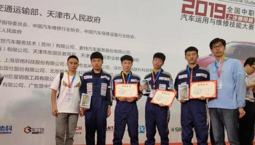 长春职业技术学校喜获全国职校技能大赛汽车运用与维修三等奖