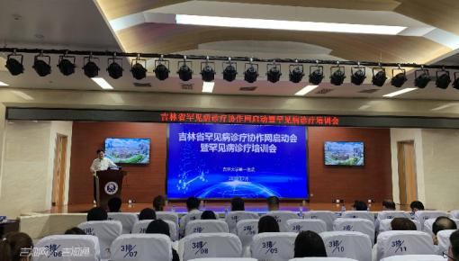 吉林省成立罕见病诊疗协作网