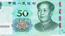 新版第五套人民币来了 5元纸币暂不发行