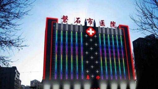 """点赞!吉林省29家医院被国家""""提名""""!有你家那儿的吗?"""