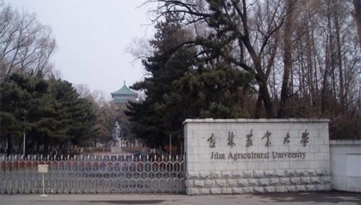 第三批《吉林省国际科技合作基地》名单公布