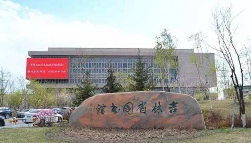 吉林省图书馆备好暑期文化大餐