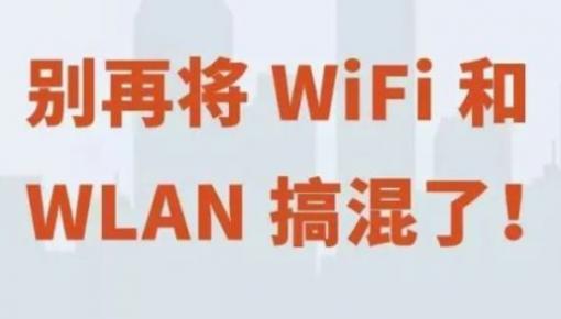 原来WiFi和WLAN差别那么大,这回可别再搞混了!