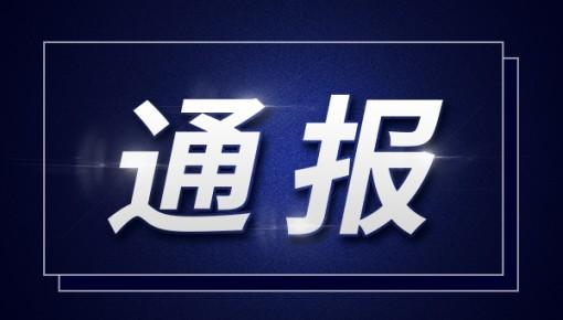 关于前郭县法雅物业职工食堂发生疑似液化气泄漏所致燃爆事件的通报 