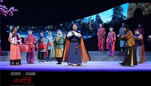 吉剧《怀德县令》在公主岭首演