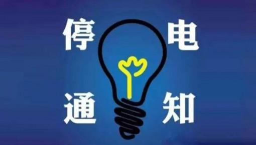 长春市近期部分停电计划有改变!看看你家是否受影响