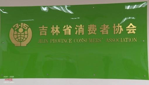 省消协上半年为消费者挽回经济损失182.97万元