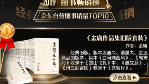 京东图书发布2019年中榜,这些上榜书你读了吗?
