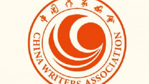 中国作家协会新增615名会员,吉林13人入选