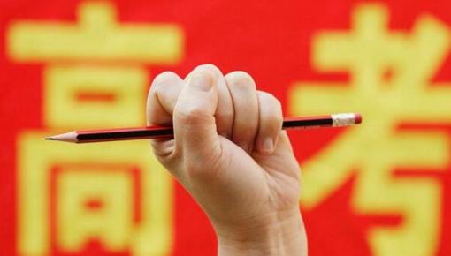 2019年吉林省高考第一批次A段今日公布录取结果