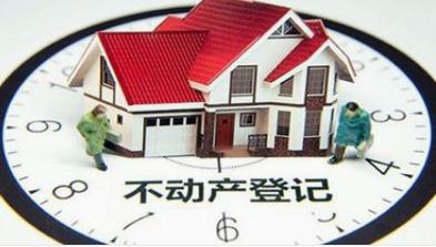 7月22日起,吉林市部分不动产登记业务办理时限缩短