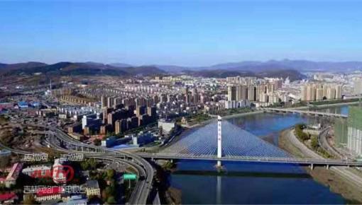 2021年,期待遇见更美的通化市!