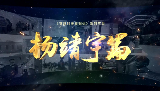 """《好好学习》""""穿越时光找到你""""——杨靖宇"""