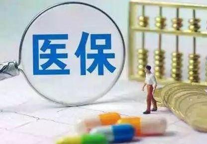 """吉林省医保局发布医保扶贫待遇""""一单清"""""""