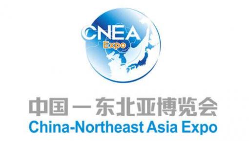 第十二届中国—东北亚博览会首设东北亚国家形象馆