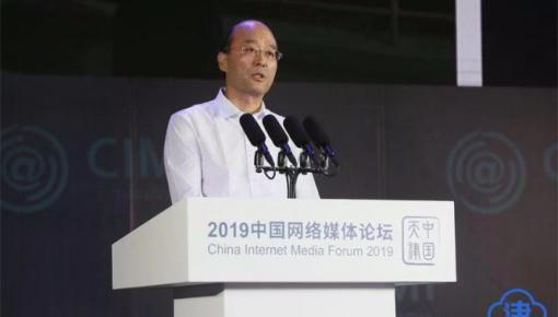 新华社副社长刘思扬:既不失语又不误语,打造风清气正网络空间