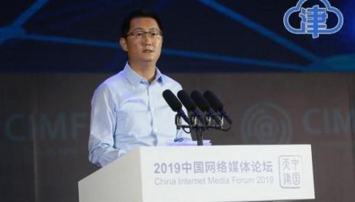 马化腾:津云中央厨房是推动媒体融合纵深发展的创新实践