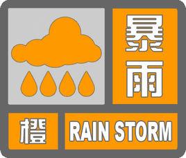 吉林省今天凌晨发布暴雨、洪涝灾害橙色预警