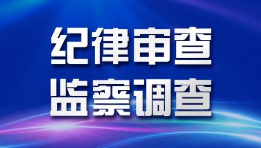 国家开发银行原党委书记、董事长胡怀邦接受中央纪委国家监委纪律审查和监察调查