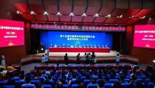 100位科技工作者获中国青年科技奖,吉林省有两位