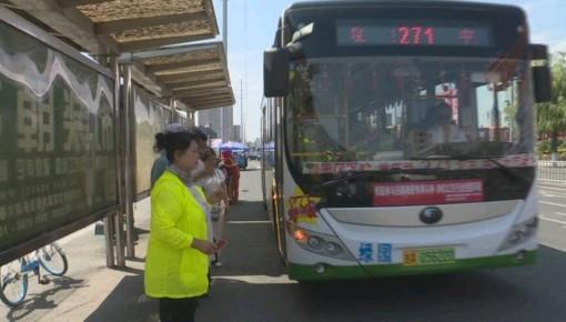 """长春市多条公交线路""""冷气全开""""应对炎夏"""
