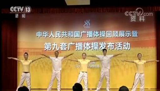 健康中国行动·七部门进一步推广和普及广播体操