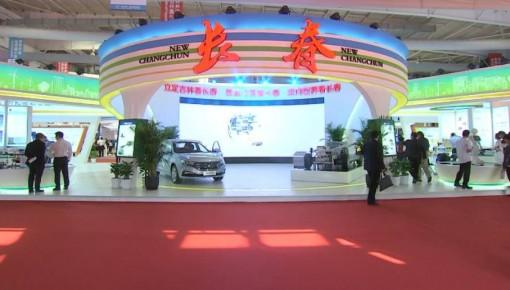 第十二届中国-东北亚博览会筹备工作正在有序进行